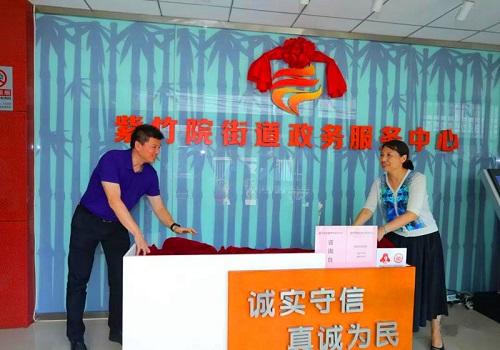 紫竹院街道政务服务中心正式挂牌成立